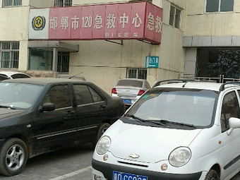 邯郸市120急救中心(滏河南大街)