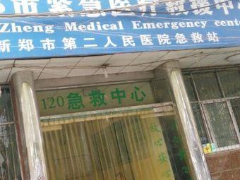 郑州市第二人民医院急救站(新郑2号站)