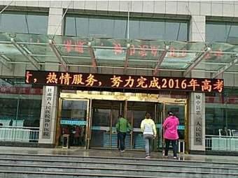 榆中县第一人民医院