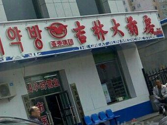 吉林大药房(长白山路店)