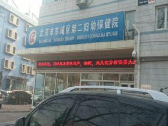 东城区第二妇幼保健院-急诊