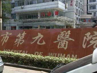 武汉市第九医院急诊