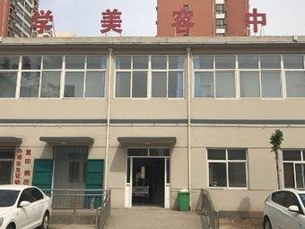 邯郸市永年区第一医院