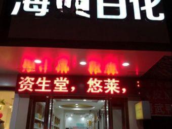 海硕日化洗涤化妆品连锁店