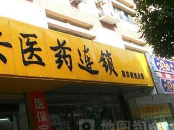 泉安医药连锁(惠安便民分店)