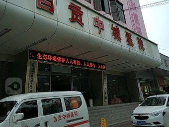 自贡中城医院