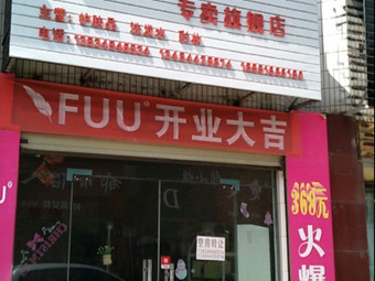 FUU专卖旗舰店