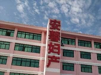 青岛安謦妇产医院