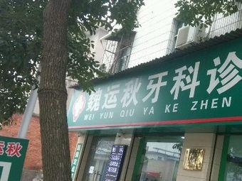 魏运秋牙科诊所