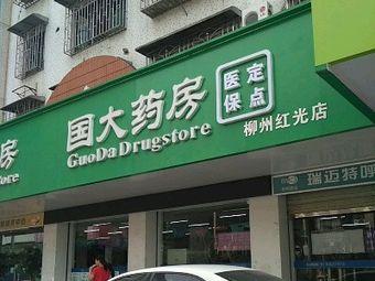 国大药房(柳州红光店)