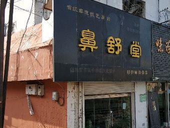 鼻舒堂(延吉路店)