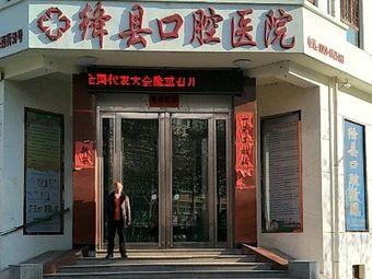 绛县口腔医院