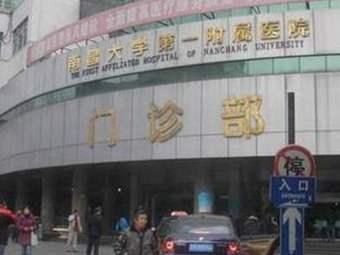 南昌大学第一附属医院象湖分院(象湖分院)