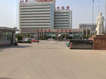 山东潍城经济开发区人民医院