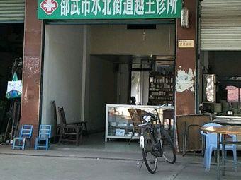 邵武市水北街道越王诊所
