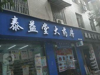泰益堂大药房(城东巷店)