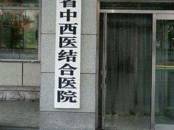 辽宁中医药大学附属第四医院(中西医结合分院)