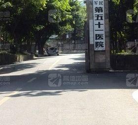 中国人民解放军第五十一医院