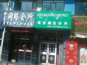 詹登藏医诊所