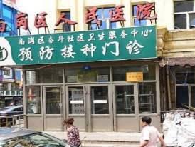 哈尔滨市南岗区人民医院