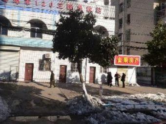 蚌埠市120三院急救站