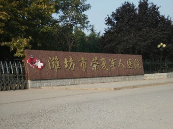 潍坊市荣复军人医院