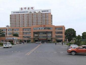 海宁康华医院