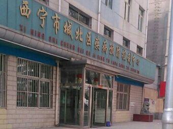 西宁市城北区疾病预防控制中心