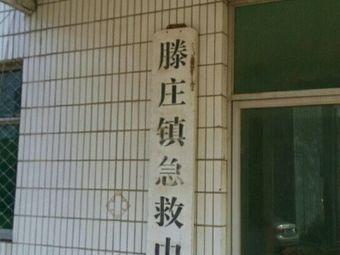 滕庄镇急救中心