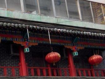 北京同仁堂(西市场店)