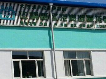 龙新社区卫生服务中心