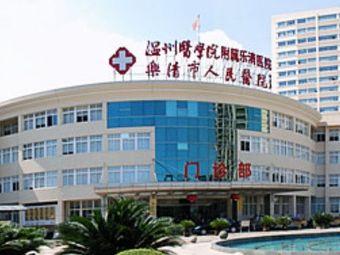 乐清市第六人民医院