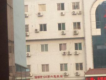 淄博120第六急救站