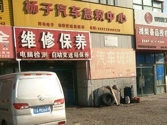 杨子汽车急救中心