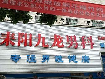 耒阳市九龙男科研究院