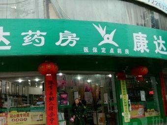 康达药房(康达西路店)