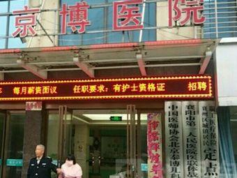 襄州京博医院