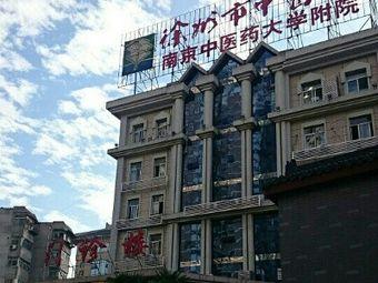 徐州市中医院-急救中心