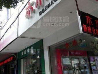 木木绿色日韩化妆品店