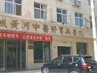 黄河中医肝胃病医院