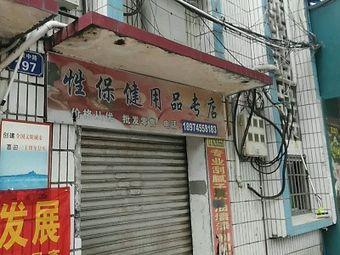 性保健用品专店