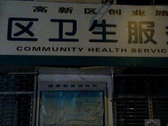高新区创业路社区卫生服务站