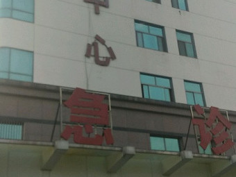 高新区医院-急救中心