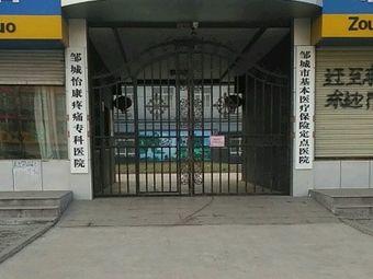 邹城怡康疼痛专科医院