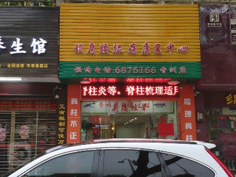 脊柱梳理颈肩腰腿痛康复中心(香洲店)