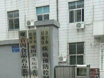 济宁市疾病预防控制中心