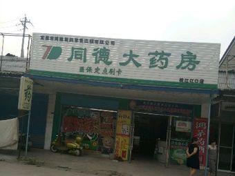 同德大药房(江口连锁店)