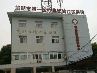 芜湖市鸠江区医院