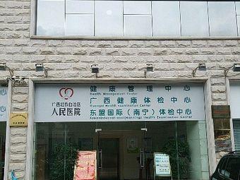 广西健康体检中心