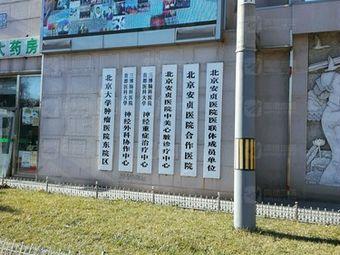 北京大学肿瘤医院东院区